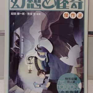 今日買った本『幻想と怪奇 傑作選』(新紀元社)