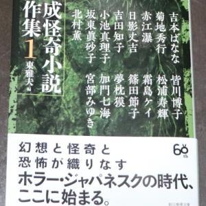最近読んだ本 『平成怪奇小説傑作集 1』(東雅夫編、東京創元文庫)