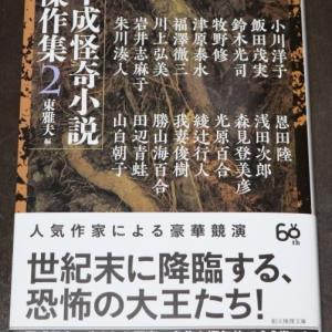 最近読んだ本 『平成怪奇小説傑作集 2』(東雅夫編、創元推理文庫)