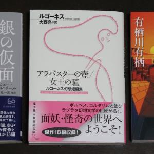 最近買った本 『アラバスターの壺/女王の瞳 ルゴーネス幻想短編集』ほか