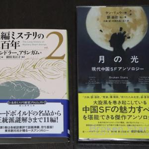 最近買った本 『月の光 現代中国SFアンソロジー』・『短編ミステリの二百年〈2〉』