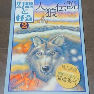 最近買った本 『幻想と怪奇2 人狼伝説 変身と野生のフォークロア』(新紀元社)