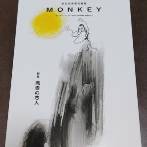 最近買った本 『MONKEY vol.22 特集 悪霊の恋人』