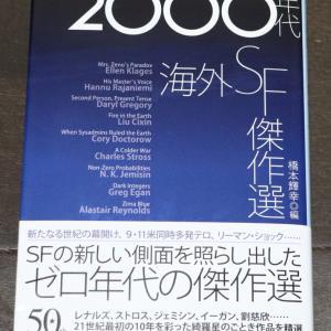 最近買った本『2000年代海外SF傑作選』(橋本輝幸編、ハヤカワ文庫SF)
