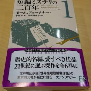 最近読んだ本『短編ミステリの二百年〈1〉』(小森収編、創元推理文庫)
