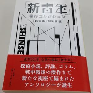 最近買った本 「『新青年』名作コレクション」(『新青年』研究会編、ちくま文庫)