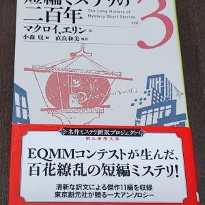 最近読んだ本『短編ミステリの二百年〈3〉』(小森収編、創元推理文庫)