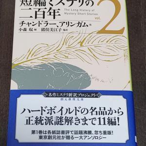 最近読んだ本『短編ミステリの二百年〈2〉』(小森収編、創元推理文庫)