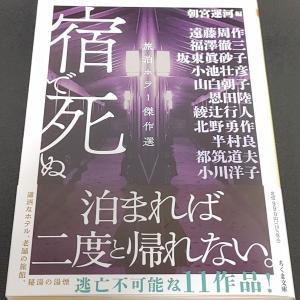 最近買った本 『宿で死ぬ 旅泊ホラー傑作選』(朝宮運河編、ちくま文庫)