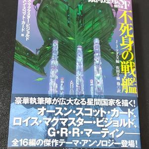 最近買った本 『不死身の戦艦 銀河連邦SF傑作選』(創元SF文庫)