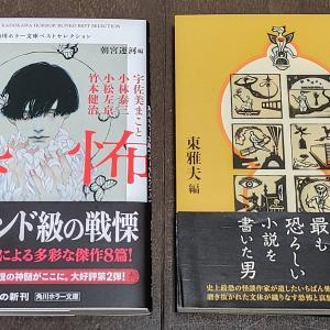 最近買った本 『恐怖 角川ホラー文庫ベストセレクション』・『文豪怪奇コレクション 恐怖と哀愁の内田百閒』