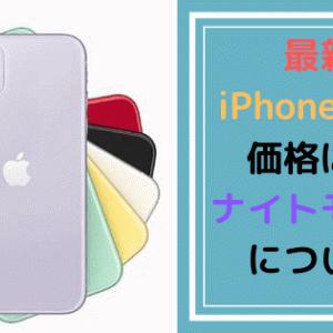 iPhone11の価格はどのくらい?ナイトモード装備は子育て世代に必要か