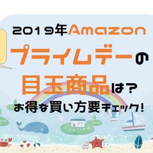 Amazonプライムデーの目玉商品は?おすすめ商品をチェック