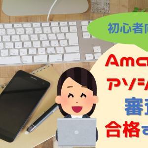 Amazonアソシエイト審査に合格するコツ【初心者向け】