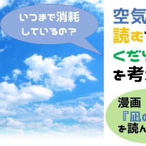 空気を読む毎日はくだらない理由【凪のお暇から学ぶ】