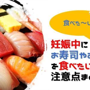 妊娠中にお寿司やお刺身を食べたいときの注意点