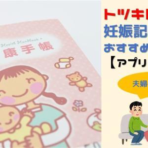 トツキトオカは夫婦でおすすめの妊娠記録アプリ【コミュニケーションを充実させよう】