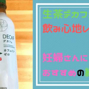 生茶のデカフェは妊娠中に緑茶を飲むならおすすめ【飲み心地レビュー】