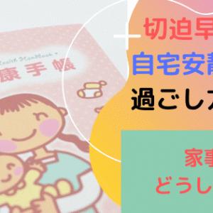 切迫早産で自宅安静指示が出た時の安全な過ごし方まとめ