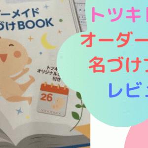 トツキトオカの無料プレゼントはオーダーメイド名づけブックがおすすめ【苗字に合わせた名づけを考えよう】