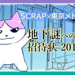 【地下謎への招待状2019】感想と注意点!東京デートに最高です♪