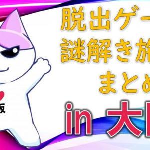 【大阪】謎解き・リアル脱出ゲーム施設をまとめました
