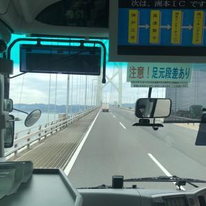 今から淡路島に行きます。