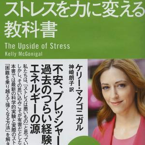え、ストレスが人を幸せにする?〜ストレスを味方にして、元気に幸せになろう!