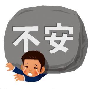 不安を取り除き、元気になる方法 【前編】