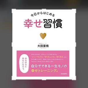 """読者プレゼントご当選者から届いた""""今日からはじまる幸せ習慣""""の書評"""