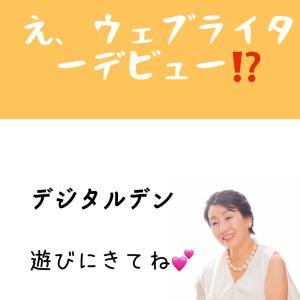 """""""一粒万倍日に始めた事 デジタルデン"""""""