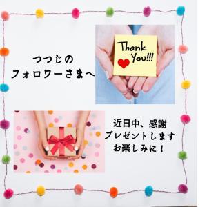 感謝読者プレゼント予告