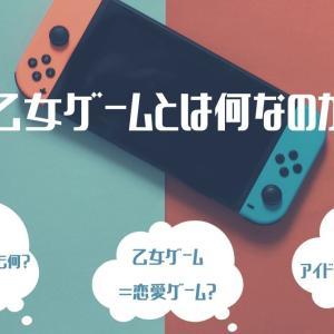 乙女ゲームとは何か。恋愛ゲームとは違う?アイドルと恋愛するゲーム?