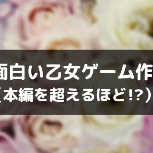 ファンディスク(FD)が面白い乙女ゲーム作品紹介【本編を超えるほど!?】