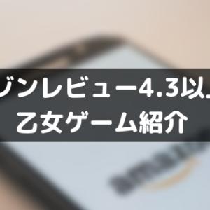 アマゾンレビューで評価が高い(4.3以上)乙女ゲーム紹介【王道】