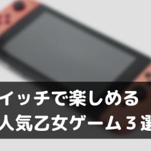 ニンテンドースイッチで楽しめる、大人気乙女ゲーム作品3選【初心者向け】