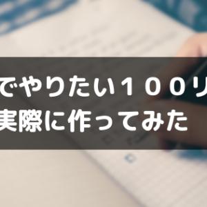 「人生でやりたい100のことリスト」を実際に作ってみた