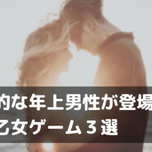 【年上好き必見】魅力的な年上キャラが登場する乙女ゲーム作品紹介