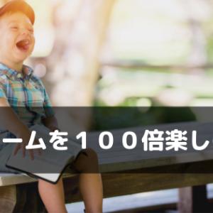 乙女ゲームを今より100倍楽しむ方法【たった3つ】