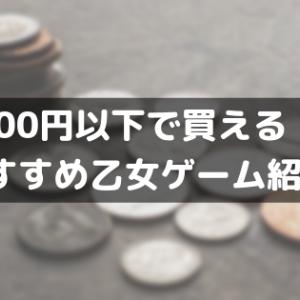 2000円以下で買えちゃう!安くておすすめの乙女ゲーム作品紹介【激安】
