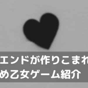 バッドエンドが作りこまれている乙女ゲーム紹介【鬱展開やバッドエンド好き必見】