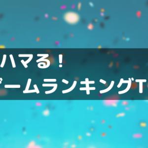 ハマること間違いなし!乙女ゲームおすすめランキングTOP10【vita、switch】