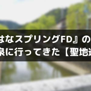 『ゆのはなスプリングFD』の舞台、城崎温泉に行ってみた【聖地巡り】