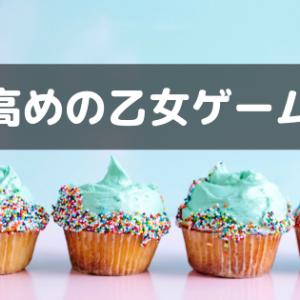 甘いストーリーが魅力的!糖度高めの乙女ゲーム3選【厳選】