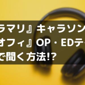【無料】『Collar×Malice』のキャラソンや『ピオフィオーレの晩鐘』のOP・EDテーマを無料で聞く方法!?
