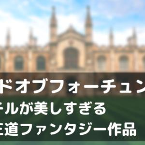 【ワンドオブフォーチュン】スチルが史上最高に美しい、王道ファンタジー作品