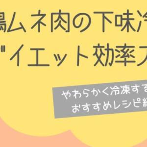 ダイエット飯【鶏ムネレシピ】は下味冷凍でレパートリー強化!