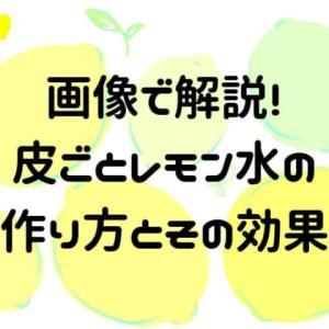 画像で解説!皮ごとレモン水の作り方と効果的な飲み方
