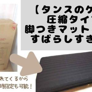 【タンスのゲン】圧縮タイプの脚つきマットレス(ベッド)を購入したのでレビューします!
