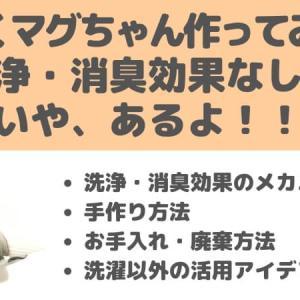 【洗たくマグちゃん】代用品を手作りしてみた!お手入れ方法・捨て方・活用アイデア集